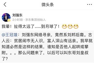 刘强东寻祖,查出是刘邦后裔 刘强东自己也笑了:扯到月球了
