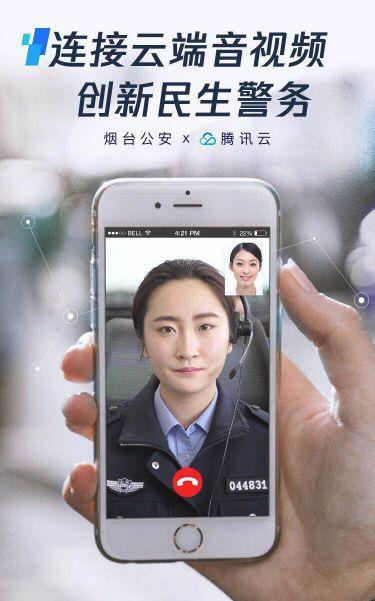 微信可以打110,跟警察视频通话了!