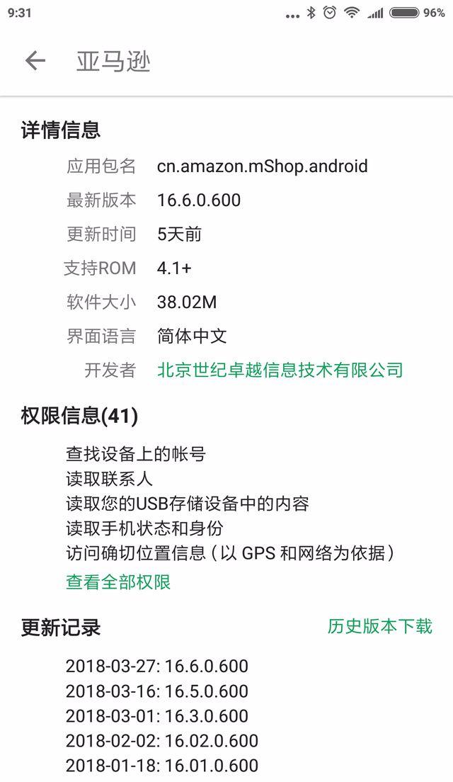 越同意,越放肆!99.9%的App正在窃取你的隐私!中国人隐私不值钱?